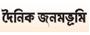 Dainik Janambhumi দৈনিক জনমভূমি