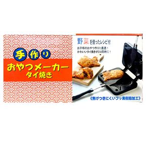 Japanese Taiyaki Pan