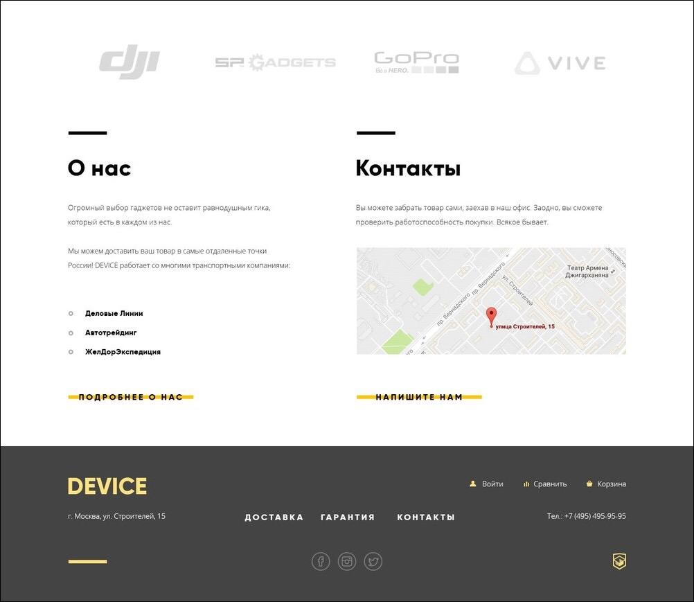 Фрагмент макета «Девайс» от HTML Academy