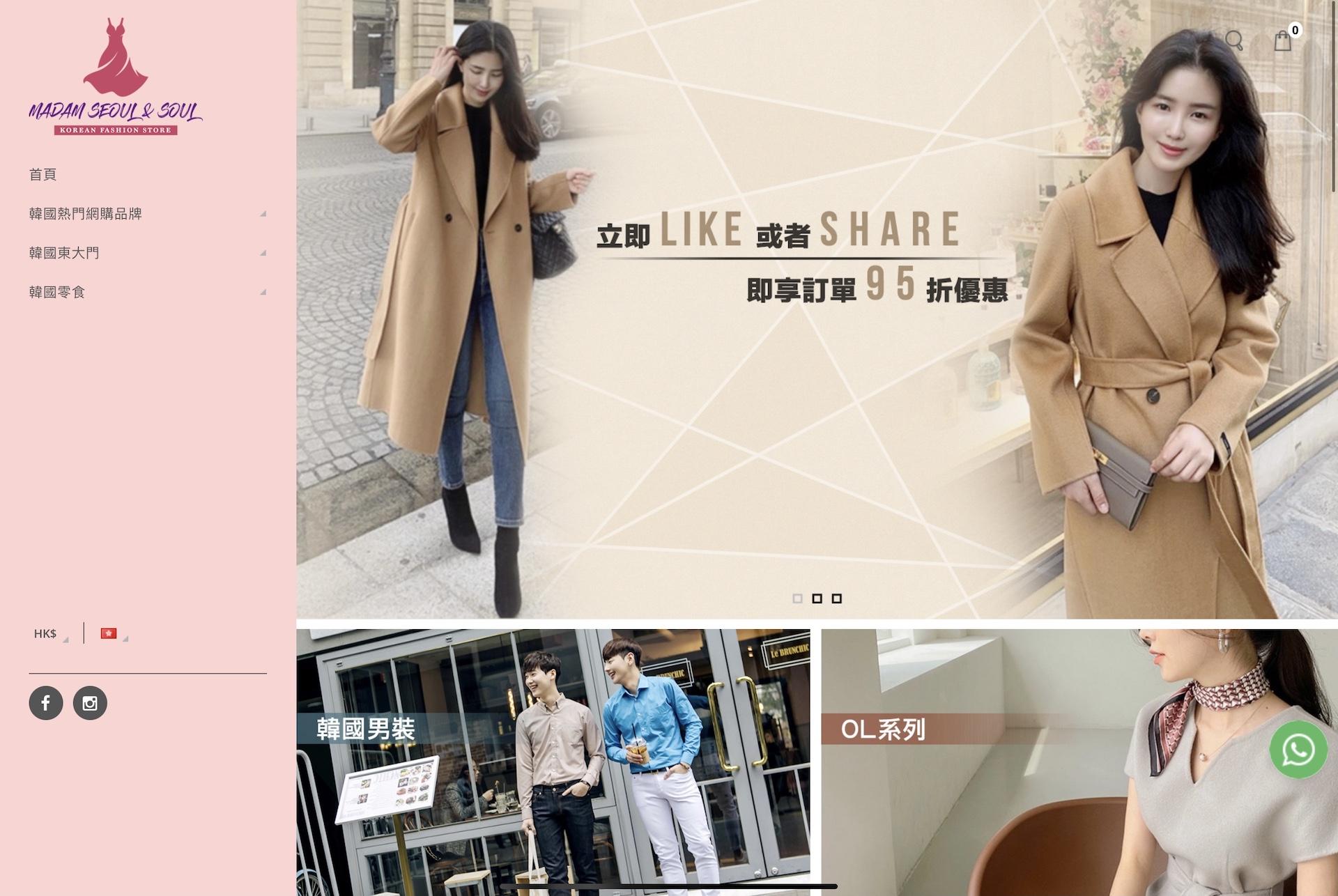 """能夠做自己喜歡的事業,開一間網上韓國時裝店"""" Madam Seoul& Soul""""是我的夢想和目標!"""