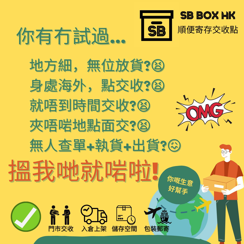 SBBOX HK 順便寄存交收點