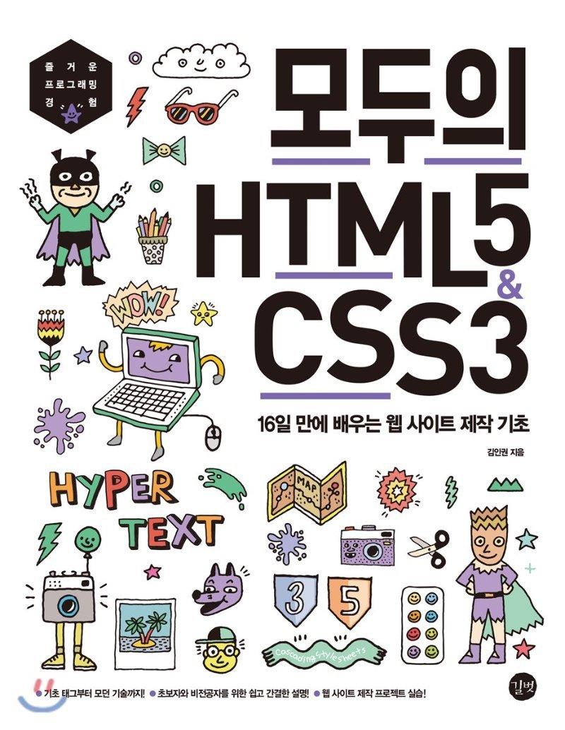 모두의 HTML5 & CSS3