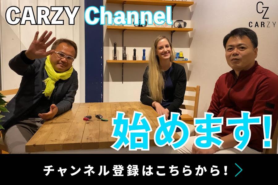 CARZYチャンネル始めます!