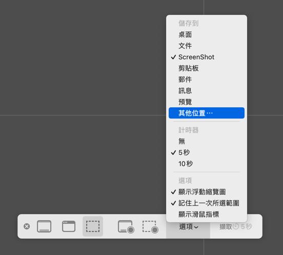 Mac OSX 截圖 APP 包含所有的截圖功能,也可自訂圖片的儲存位置