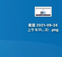 Mac OSX 預設的截圖會儲存於桌面上