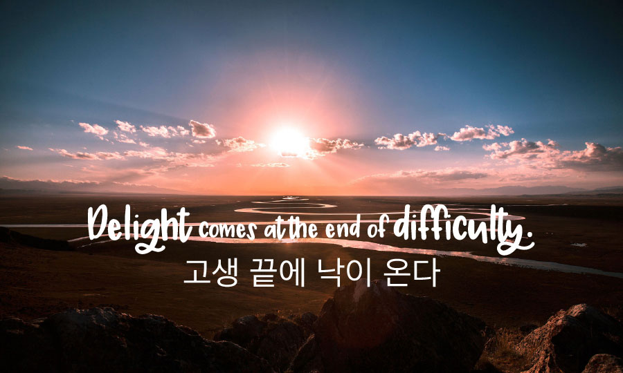 """""""Delight Comes at the end of Difficulty."""""""