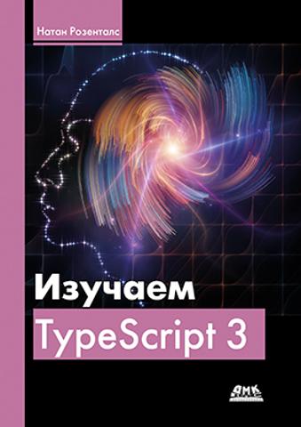 <p><strong>Изучаем TypeScript 3</strong></p>
