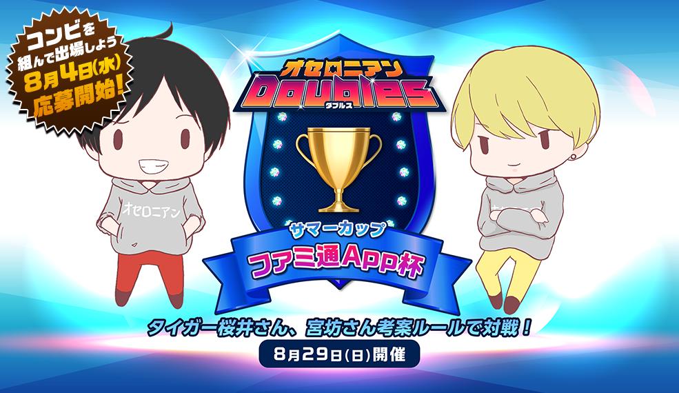 サマーカップ - ファミ通App杯 -