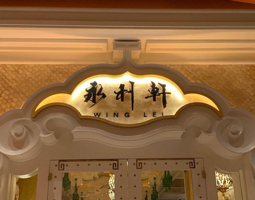 Wing Lei | 唤醒中餐记忆🌟 图7
