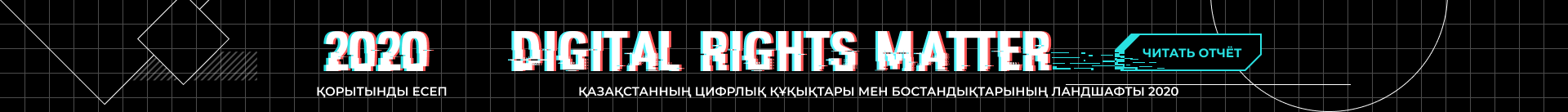banner to digital rights matter