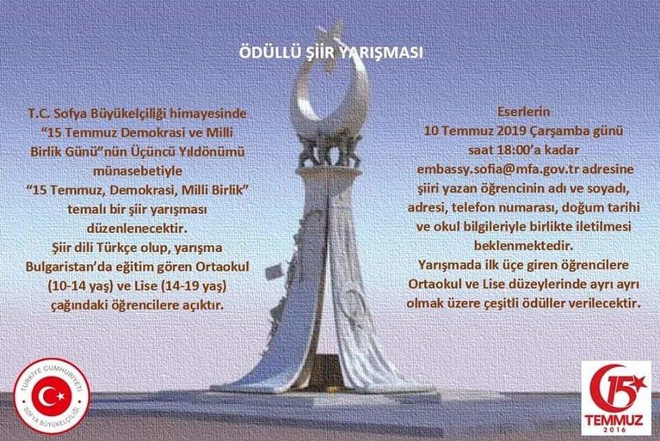 15 Temmuz, Demokrasi, Milli Birlik Şiir Yarışması