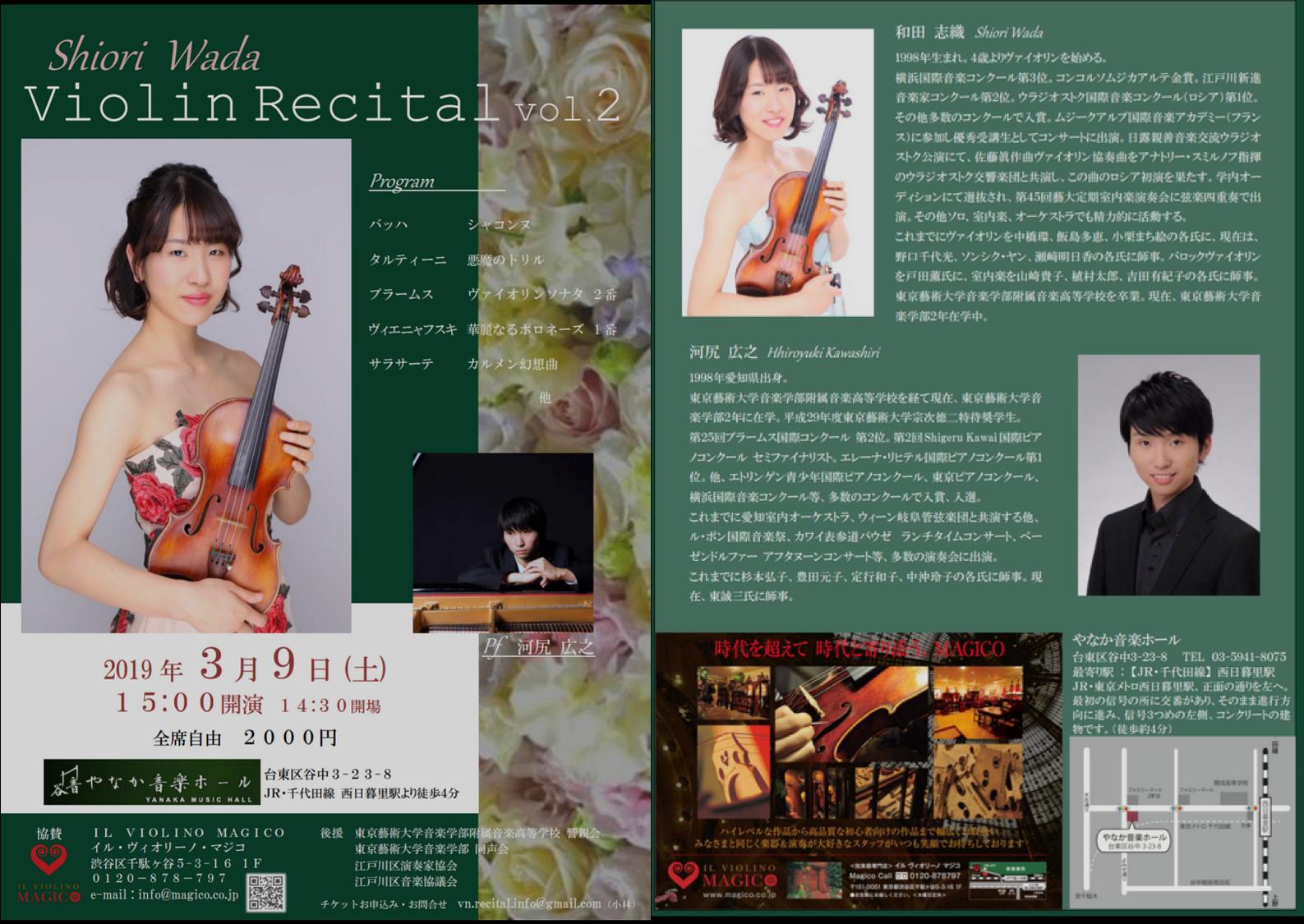 shiori wada violinリサイタルvol2