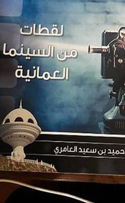 كتاب جديد عن السينما في سلطنة عمان