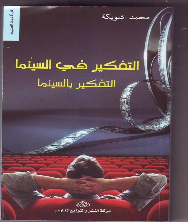 """كتاب جديد يدعو إلى """"التفكير في السينما"""""""