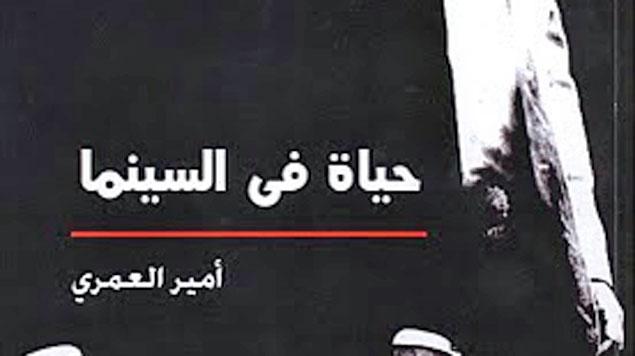 """رحلة العمر بين """"كواليس"""" الجمعيات و""""كوابيس"""" المهرجانات"""