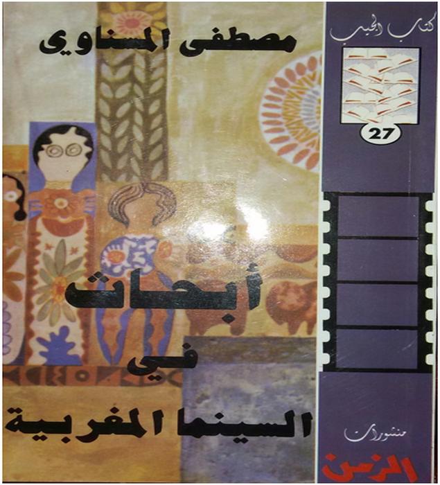 من أجل كتابة نقدية مغايرة حول المنتج السينمائي المغربي