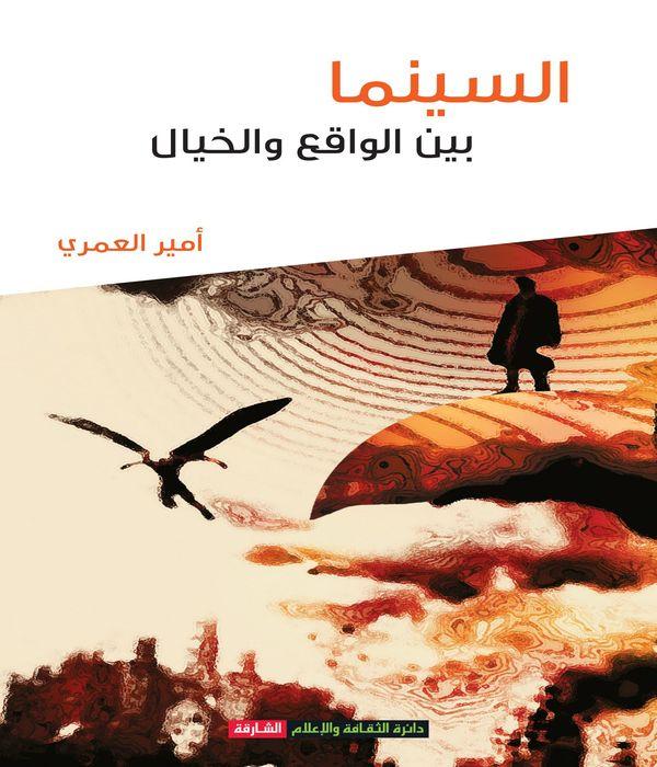 كتاب جديد يمدّ الجسور بين السينما والقارئ