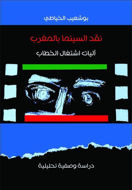 """كتاب """" نقد السينما بالمغرب """" بوشعيب الخياطي"""