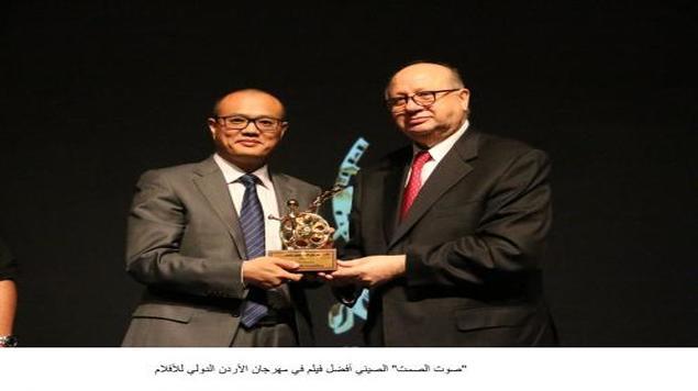 """الفيلم الصيني """"صوت الصمت"""" يحصد أبرز جوائز مهرجان الأردن للأفلام"""