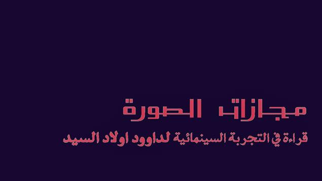 """""""مجازات الصورة"""" كتاب جديد لمحمد اشويكة"""