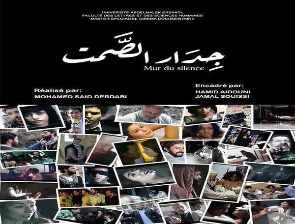 """فيلم """"جدار الصمت"""" ومحاولة النفاذ إلى المحظور في السينما المغربية"""