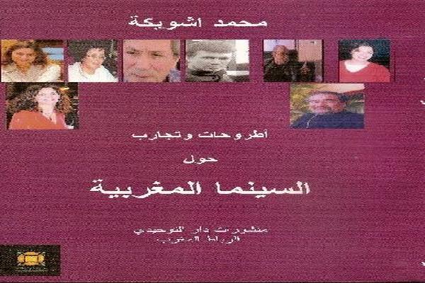 تأملات في الخطاب السينمائي المغربي الجديد