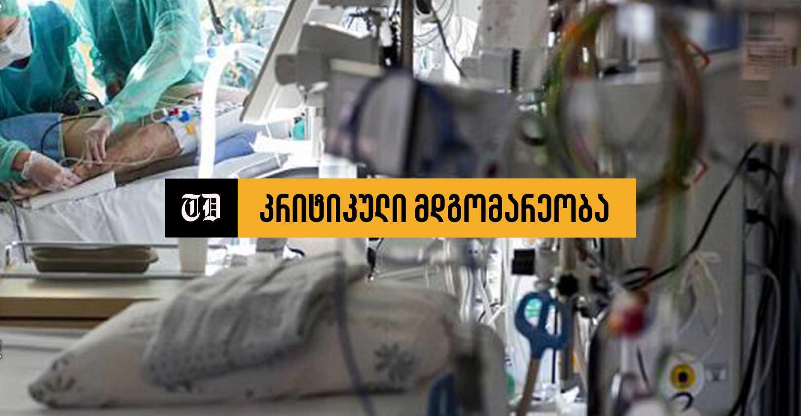 რეანიმაციულ განყოფილებაში მოთავსებული 4 პაციენტის ჯანმრთელობის მდგომარეობა მძიმეა - ლევან რატიანი