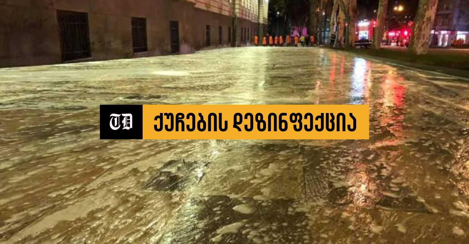 თბილისში ქუჩების დეზინფექცია გრძელდება