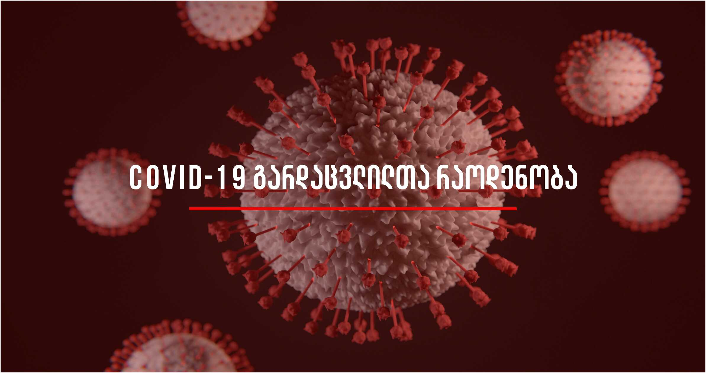 მსოფლიოში კორონვირუსით გარდაცვლილთა რაოდენობმ 60,000-ს გადააჭარბა