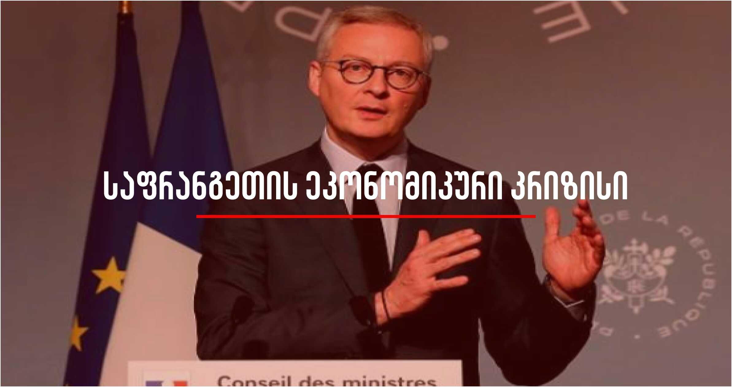 საფრანგეთი ყველაზე დიდი ეკონომიკური კრიზისის წინაშეა
