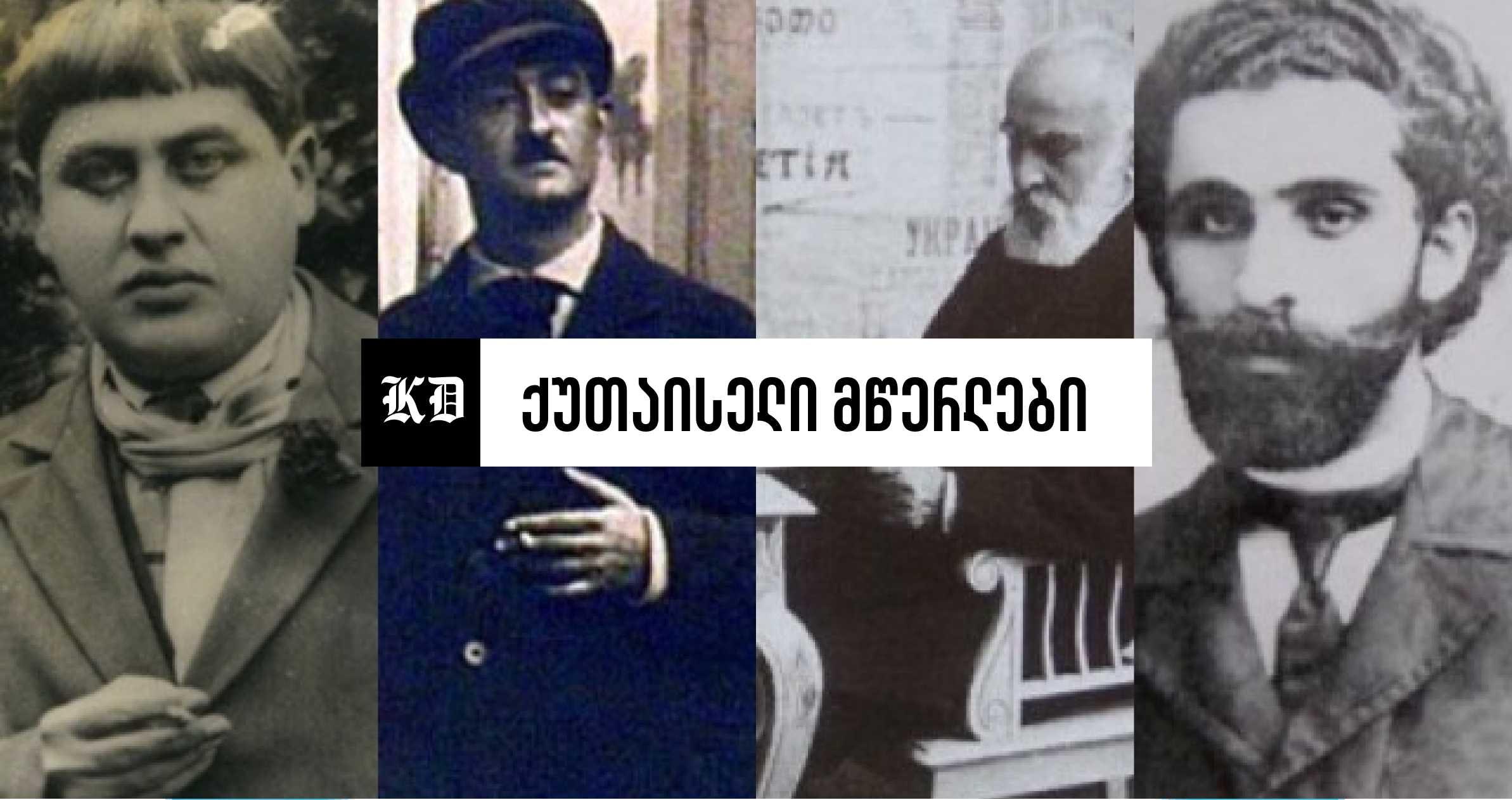 4 ქუთაისელი მწერალი, რომელსაც ქართული ენის განვითარებაში დიდ წვლილი მიუძღვის