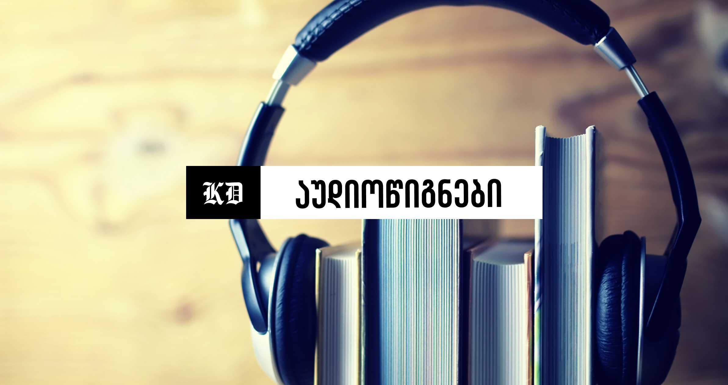 5 უფასო აუდიოწიგნი თვითიზოლაციაში მოსასმენად