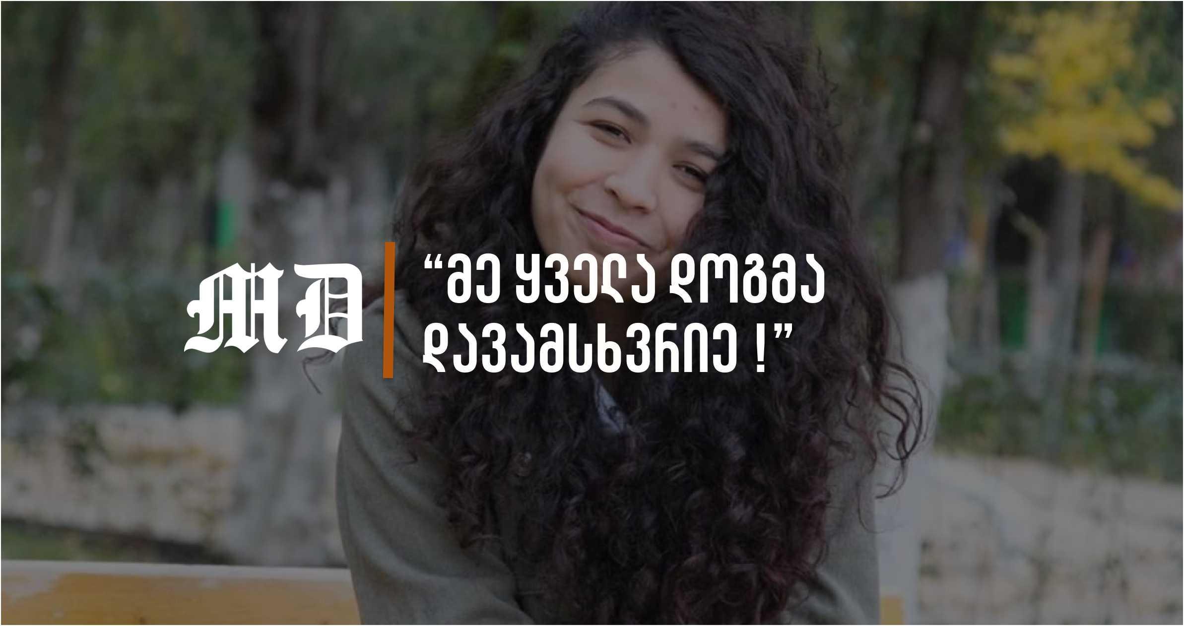 სოფელი, მეტროში კოცნა, დანგრეული მორალი და 22 წლის გოგონა