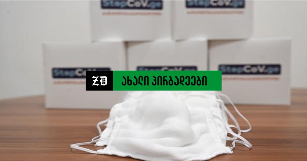 საქართველოში დამზადებული პირბადეები ზუგდიდის აფთიაქებში იყიდება.