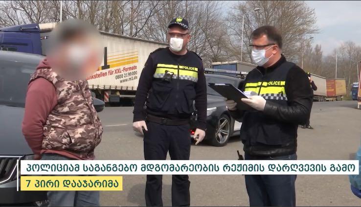 პოლიციამ საგანგებო მდგომარეობის რეჟიმის დარღვევის გამო 7 პირი 3000-3000 ლარით დააჯარიმა
