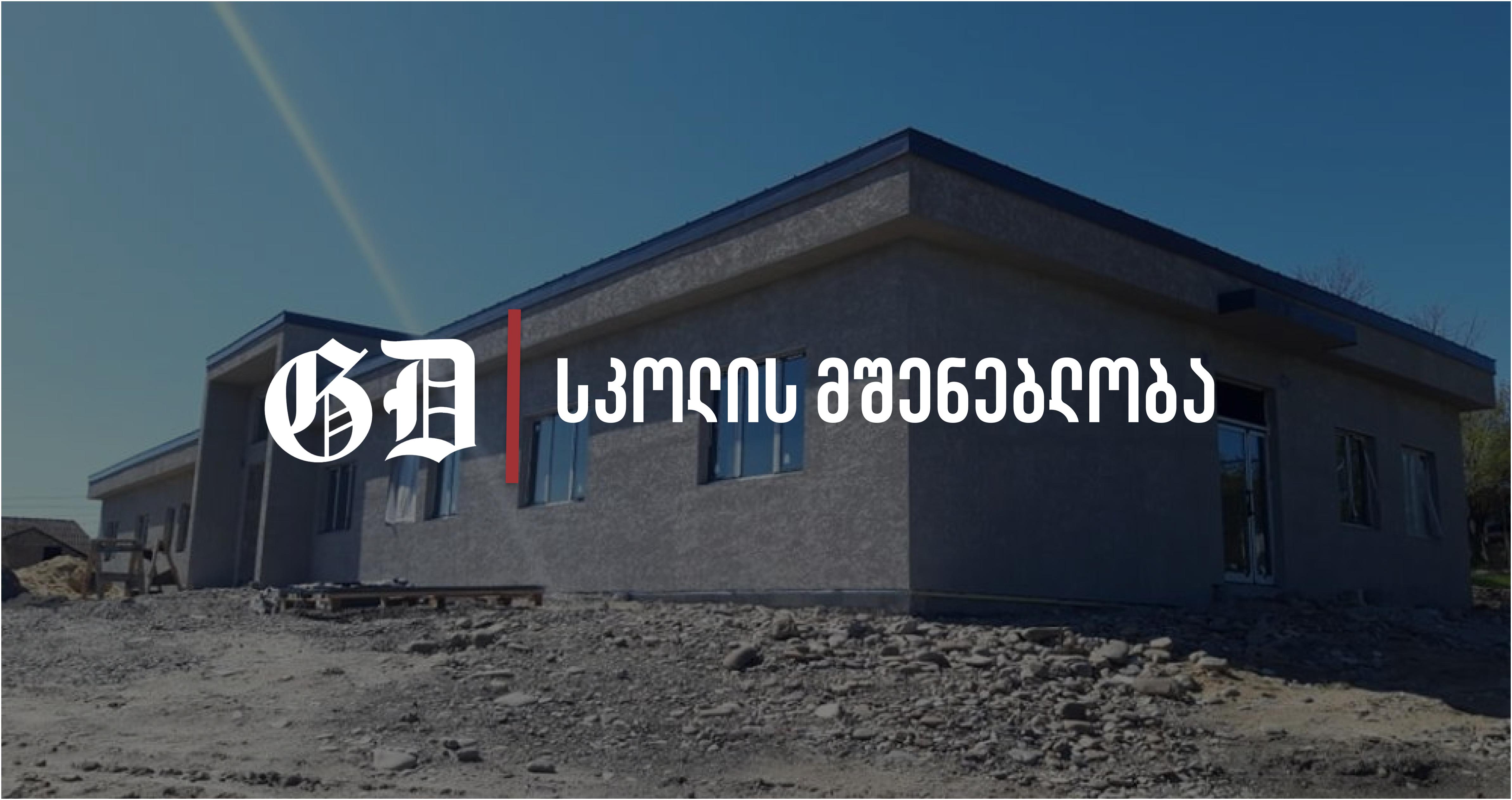 სოფელ კოდისწყაროში სკოლის მშენებლობა გრძელდება
