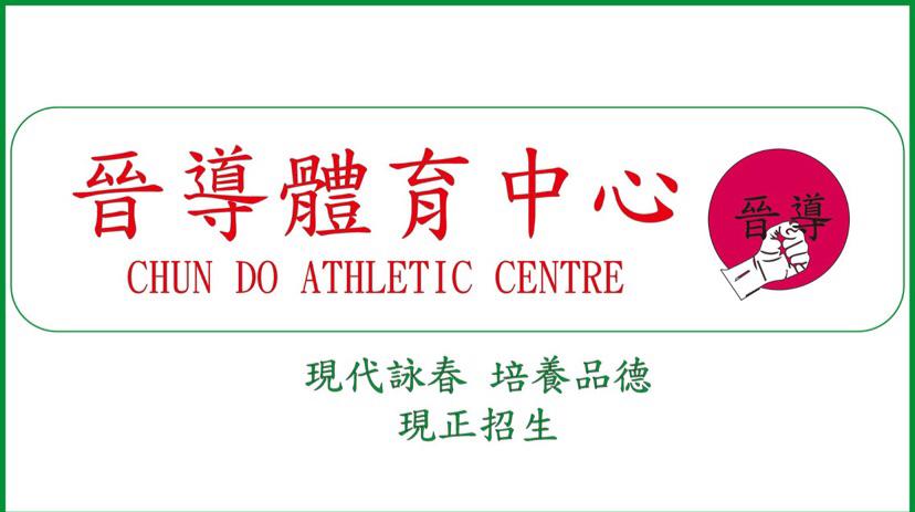 晉導體育中心