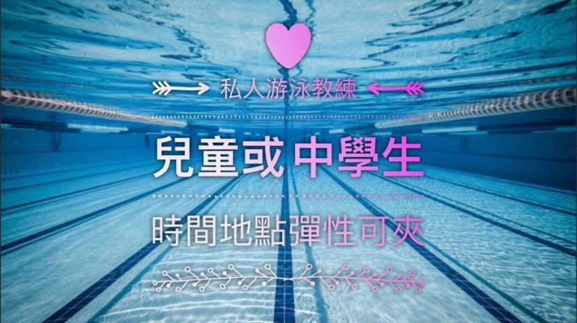 私人游泳教學
