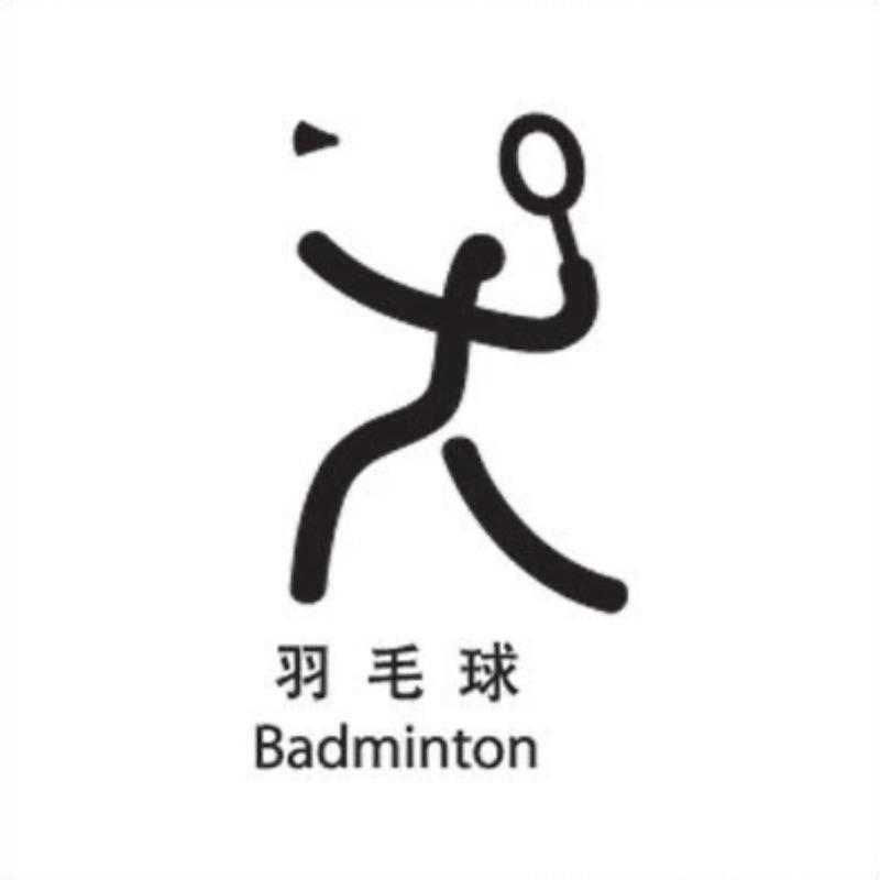 私人羽毛球教練