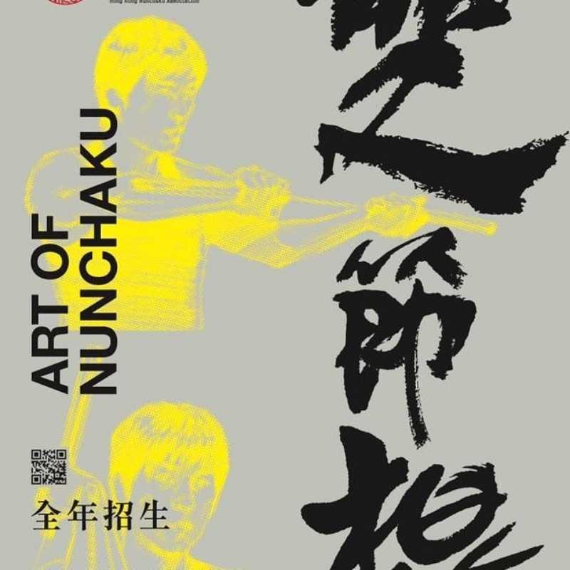 香港雙節棍總會