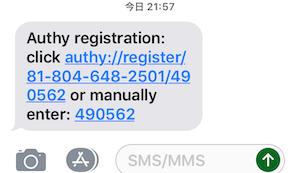 SMS認証でのショートメッセージ
