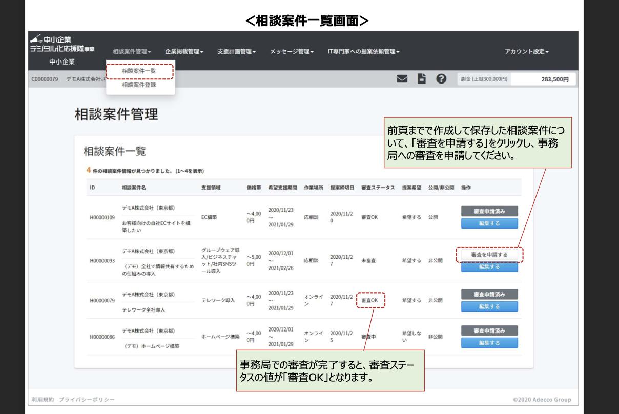 相談案件一覧画面から事務局への審査を申請