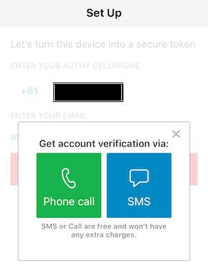 電話番号による端末認証