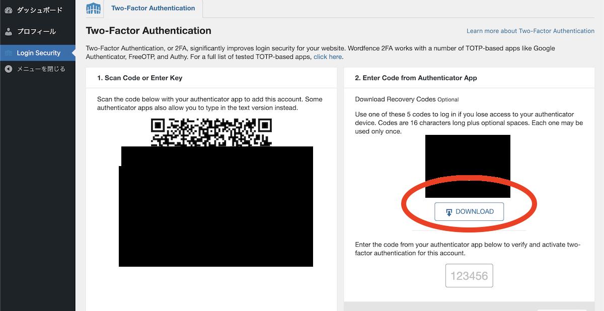 Wordfenceの2段階認証リカバリーファイルのダウンロード
