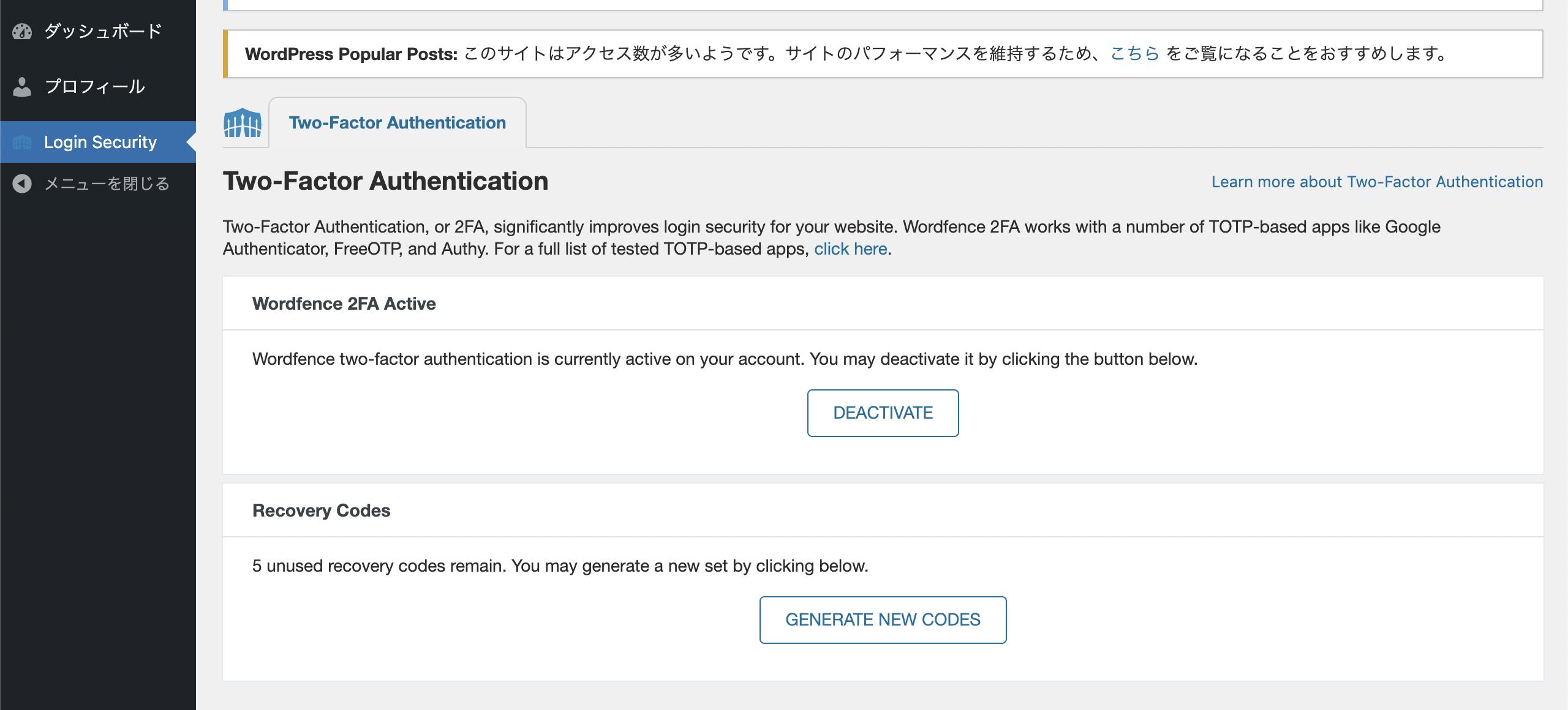 Wordfence2段階認証の設定完了画面