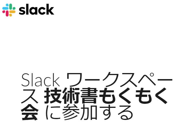 アカウントの作成 _ Slack.png