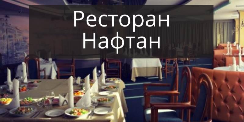 Ресторан Нафтан
