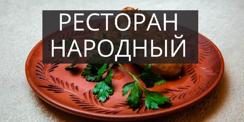 Ресторан Народный