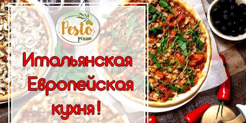ТЦ «Дионис -6», ПИЦЦЕРИЯ, 2-этаж Pesto Pizza