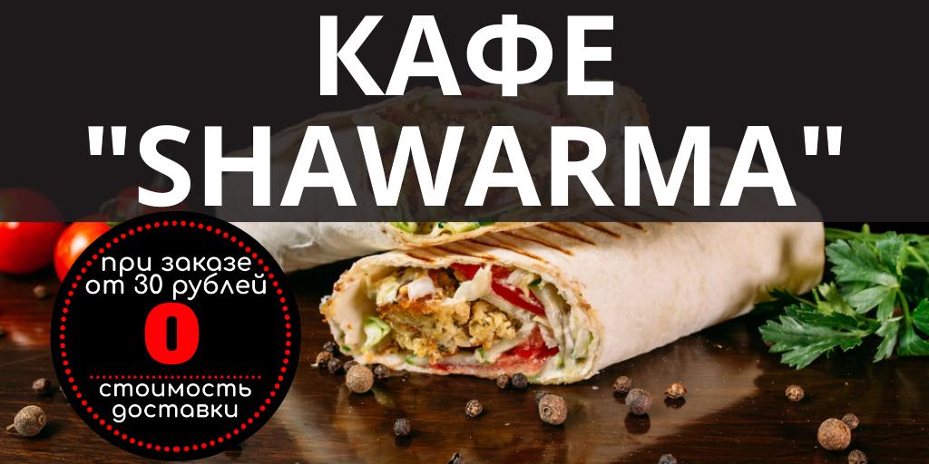 Кафе Shawarma